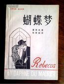 蝴蝶梦【旧藏书】世界名著 英汉对照版