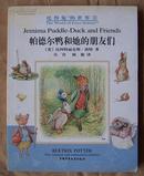 《比得兔的世界》2、3、4、5册