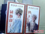 郭小庄雅音小集精选四个女人系列之一归越情,之三--问天(90分钟录像带,两部都是上下2盘 10品带包装)