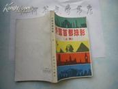 残本配套--外国首都掠影 [上册]