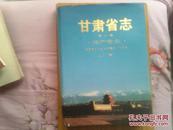 甘肃省志.第三卷-共产党志.上卷.包邮