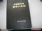 中国图书馆图书分类法-精装本
