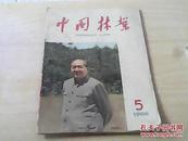 中国林业1966年 第5期  少目录