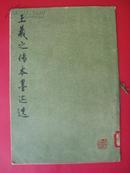 王羲之传本墨迹选(1975年1版1印)