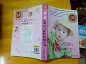 0-6 岁婴幼儿护理保健全书