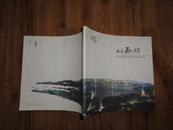 正版书 《品质西湖---杭州西湖环境保护成果纪实》 12开全彩色图版 9.5品