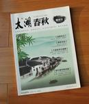 创刊号:太湖春秋2012年第一期(太湖书院主办)