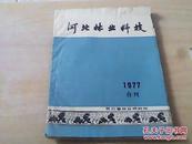 河北林业科技1977年合刊