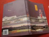 中国历史文化名城——天津