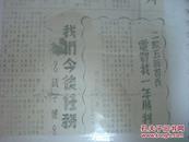 复件-1948年1月淮北军分区《反攻报》-饶子键--浏阳县三口乡