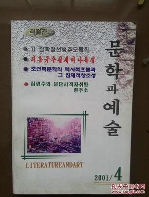 文学与艺术,2001年第4期总第126期(朝鲜文),