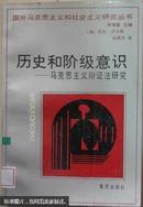 歷史和階級意識-馬克思主義辨證法研究