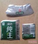 金士百绿色纯生绿牌9度啤酒商标(没有量,仅供收藏)