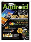 【全新正版,全彩色,大16开】Google Android安卓手机必玩发烧游戏100%强推荐
