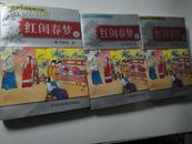 红闺春梦 (上中下)三册