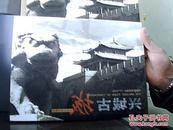 特种邮资明信片TP19(B) 兴城古城专题册 (本册式含2张一套生肖蛇票0.8元和2.8元.10张一册特种邮资明信片0.6元)