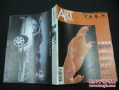 艺术世界(2002年  7月号)