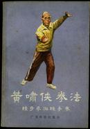 黄啸侠拳法:练步拳与练手拳