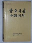 中朝词典./BT