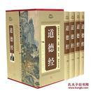 道德经(全四册) 图文珍藏版 文白对照 中国道家经典哲学