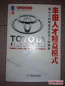 丰田人才精益模式 :  揭示丰田塑造杰出员工的奥秘