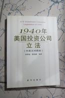 1940年美国投资公司立法【中英文对照本】