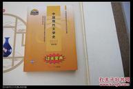 自考过关宝典 -- 中国现代文学史(最新版)