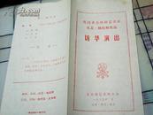 节目单【1985年英国著名哑剧艺术家大卫.格拉斯先生访华演出】