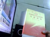 中国特色社会主义军事理论的崭新篇章(精装10品 一版一印 仅印500册)