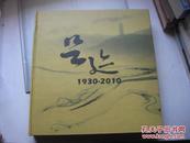 足迹1930-2010:北京市万安公墓建立八十周年纪念册 【12开精装】
