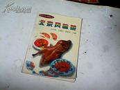北京风味菜