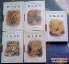 儒林宝训丛书共5本:先儒寄语、怡性要语、省心短语、养正集语、山居慧语5本合售