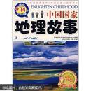 中国国家地理故事(适合9-14岁少年儿童)(彩色图文版)