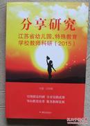 分享研究:江苏省幼儿园特殊教育学校教师科研(2015)
