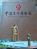 中国文字博物馆首届书法名家邀请展作品集