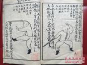 民国武术名家何玉山手订剑术著作稿本《剑模》