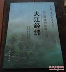 中华长江文化大系:(1)长江流域的纵横水网  大江经纬(作者签名本)