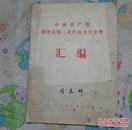 中国共产党湘潭县第三次代表大会文件