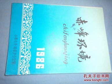 赤峰环境【1986年第二期】