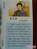 孟庆泉:《孟庆泉艺术简介》中国工艺美术家协会会员,山东省美术家协会会员(补图2)