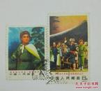 革命现代京剧 智取威虎山   邮票