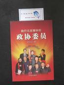 践行北京精神的政协委员(样书李士杰签赠本)(40243)