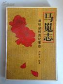 马嵬志:唐明皇杨贵妃事迹  清人所编  1990年1版1印仅1500册   私藏品好