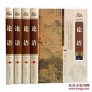 论语全集精装4册孔子儒家经典书籍