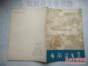 云南写生集---第二集(1979一版一印、自然旧)