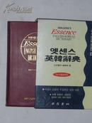 엣센스  Essence English-Korean Dictionary 90改订新版 수정보완판 英韩辞典./LJ