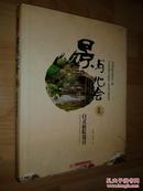 景与心会. Ⅱ. 日式庭院设计【一版一印】