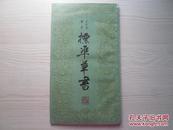 赵体寿春堂标准习字帖标准草书 于右任