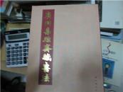 广州集雅斋藏书法