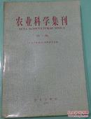农业科学集刊 第1集 《农业科学集刊》编辑委员会编1993年1版1印